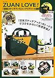 ZUAN LOVE! 「図案スケッチブック」インテリアトートBOOK (TJMOOK)