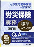 元厚生労働事務官が解説する 労災保険実務標準ハンドブック