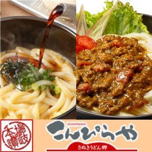 讃岐うどんの老舗こんぴらや 新宿中村屋カリー麺の素 こんぴらや秘伝 特撰釜玉しょうゆ 特別セット