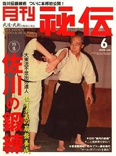 月刊 秘伝 2008年 06月号 [雑誌]