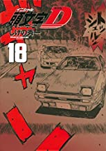 新装版 頭文字D イニシャルD コミック 1-18巻セット