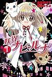 妖界ナビ・ルナ(1) (講談社コミックスなかよし)