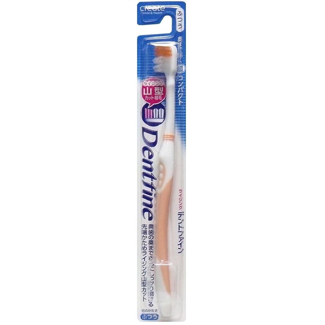 促すピラミッド飾るデントファイン ピュアスタイル 山切りカット 歯ブラシ ふつう 1本:オレンジ
