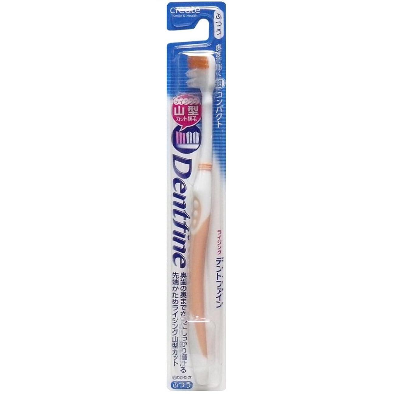 メッセージ暗殺する織機デントファイン ピュアスタイル 山切りカット 歯ブラシ ふつう 1本:オレンジ