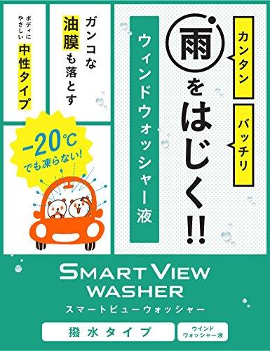 シーシーアイ(CCI)スマートビューウォッシャー液撥水タイプ2LG-100