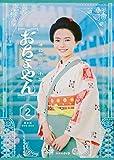 連続テレビ小説 おちょやん 完全版 DVD BOX2[NSDX-24834][DVD]