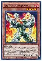 遊戯王 第11期 SLT1-JP003 ラヴァル・アーチャー R