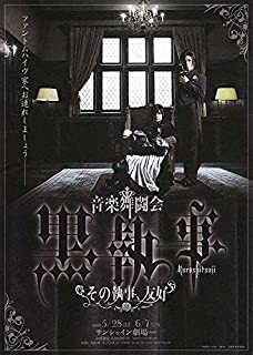 Kuroshitsuji: Phantom & Ghost (Japanese ) POSTER (11