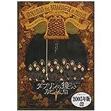 ダブリンの鐘つきカビ人間 2005年版 [DVD]