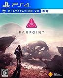 【PS4】Farpoint PlayStation VR シューティングコントローラー同梱版 (VR専用) 【Amazon.co.jp限定】スペシャルスーツアバター 配信