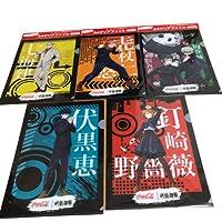 呪術廻戦 クリアファイル 5種 セット