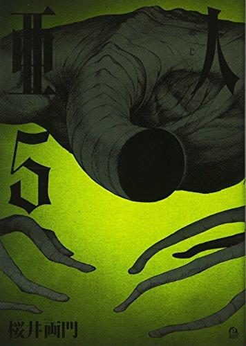 亜人(5) (アフタヌーンKC)