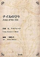 ティーダ出版 吹奏楽譜 ナイルの守り (アルフォード/三國浩平)