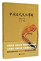 Culture Knowledge of Ancient China (The 4th Illustrated and Revised Edition)