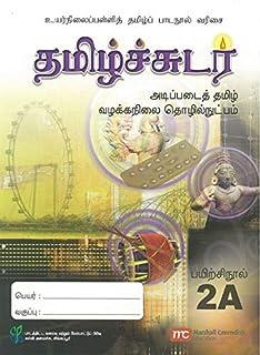 Basic Tamil Language Workbook 2A for Secondary Schools (BTLSS) (Tamil Sudar) (NT)