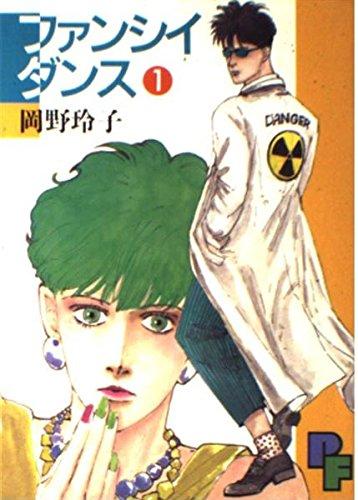 ファンシィダンス 1 (PFビッグコミックス 561)