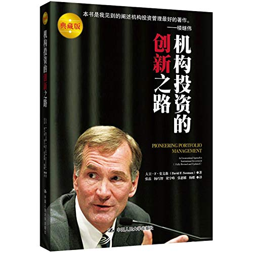 The innovation of institutional investors(Chinese Edition)