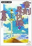 書剣恩仇録〈3〉砂漠の花香妃 (徳間文庫)