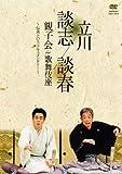 立川談志 立川談春 親子会 in 歌舞伎座~伝承というドキュメンタリー~[DVD]