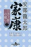 家康(二) 三方ヶ原の戦い (幻冬舎時代小説文庫)