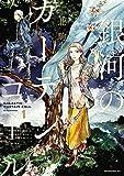 銀河のカーテンコール(1) (モーニングコミックス)