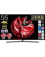 【お買い得】ハイセンス 55V型 4Kチューナー内蔵有機ELテレビ レグザエンジンNEO plus搭載 HDR対応 -外付けHDD録画対応(W裏番組録画)/メーカー3年保証-55E8000 55E8000(スタンド色:シルバー)