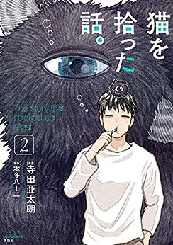 [寺田亜太朗, 本多八十二]の猫を拾った話。(2) (コミッククリエイトコミック)