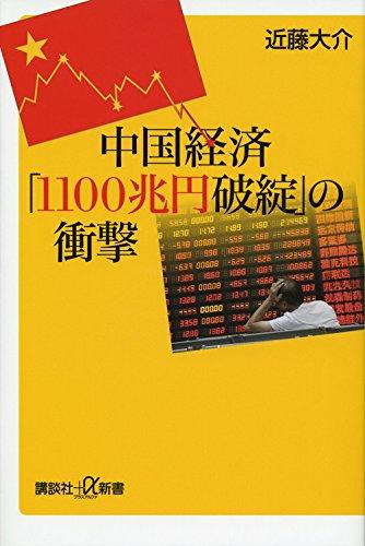 中国経済「1100兆円破綻」の衝撃 (講談社+α新書)