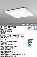 XL501027P4B オーデリック LEDベースライト(LED光源ユニット別梱)(調光器・信号線別売)