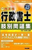 行政書士肢別問題集〈平成23年度版〉 (行政書士一発合格シリーズ)