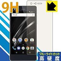 PDA工房 VAIO Phone A 9H高硬度[ブルーライトカット] 保護 フィルム 光沢 日本製