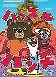 放送開始50周年記念企画 想い出のアニメライブラリー 第54集 ハッスルパンチ DV...[DVD]