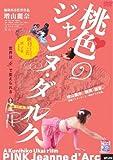 桃色のジャンヌ・ダルク[DVD]