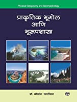 Prakrutik Bhugol aani Bhurupshastra