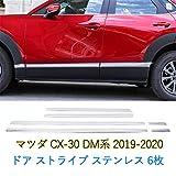 DDLIGHT マツダ CX30 DM系 2019-2020 ドア モール ストライプ ガーニッシュ 6枚 カバー リム