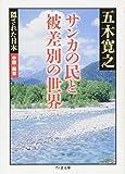 隠された日本 中国・関東 サンカの民と被差別の世界
