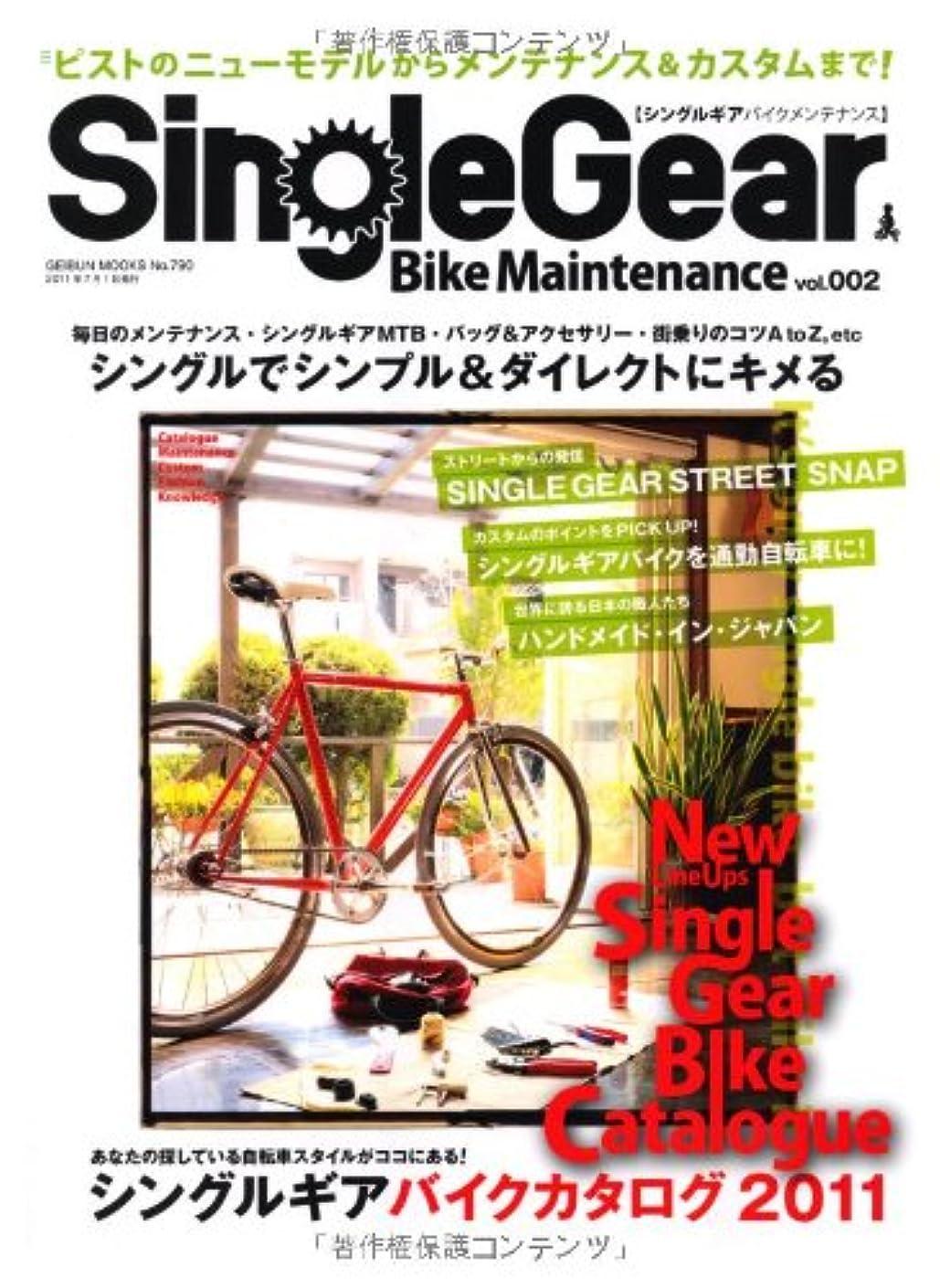 トリクル拳槍ピストのニューモデルからメンテナンス&カスタムまで!  シングルギアバイクメンテナンス2 (GEIBUN MOOKS No.790)