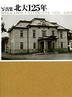 北大125年―Hokkaido University 1876-2001