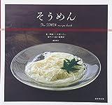 そうめん The SOMEN recipe book
