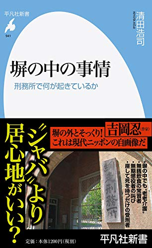 塀の中の事情: 刑務所で何が起きているか (941) (平凡社新書)