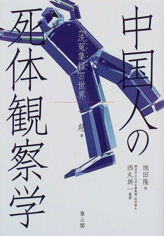 中国人の死体観察学―「洗冤集録」の世界