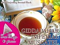 【本格】紅茶 ティーバッグ 10個 ダージリン ギダパール茶園 セカンドフラッシュ IMPERIAL MUSCATEL DJ60/2018