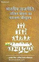 Indian Political ( Dalit Chetna Ka Badalata Paridrshy)