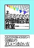 経営者のための労働組合法教室 第2版