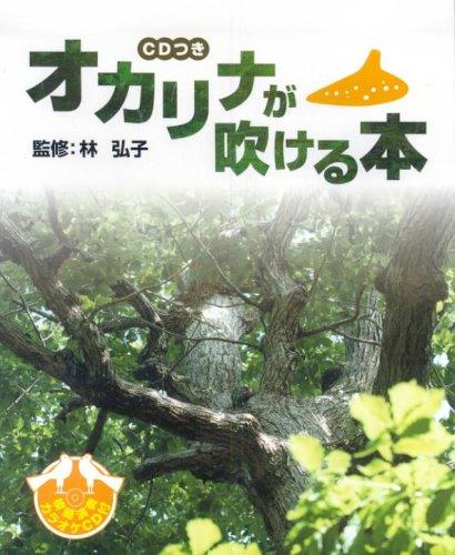 オカリナ・教本 オカリナが吹ける本 【CD付】