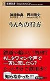 うんちの行方(新潮新書) - 神舘和典, 西川清史