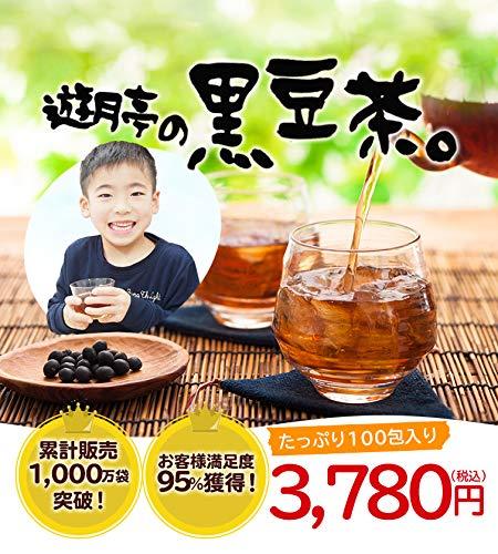 遊月亭黒豆茶お徳用ティーパック10包入を10袋ノンカフェイン黒豆100%発芽焙煎たっぷり黒豆茶100包