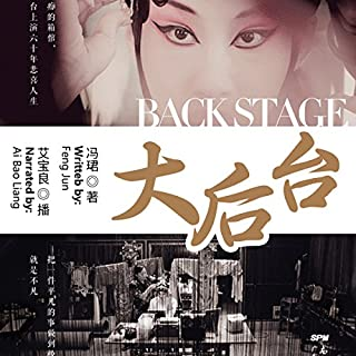 大后台 - 大後台 [Back Stage] audiobook cover art