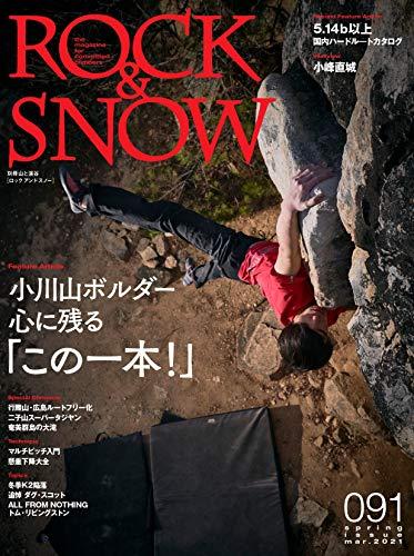 ROCK & SNOW 091「小川山ボルダー 心に残るこの一本」