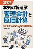 演習! 本気の製造業「管理会計と原価計算」 経営改善のための工業簿記練習帳